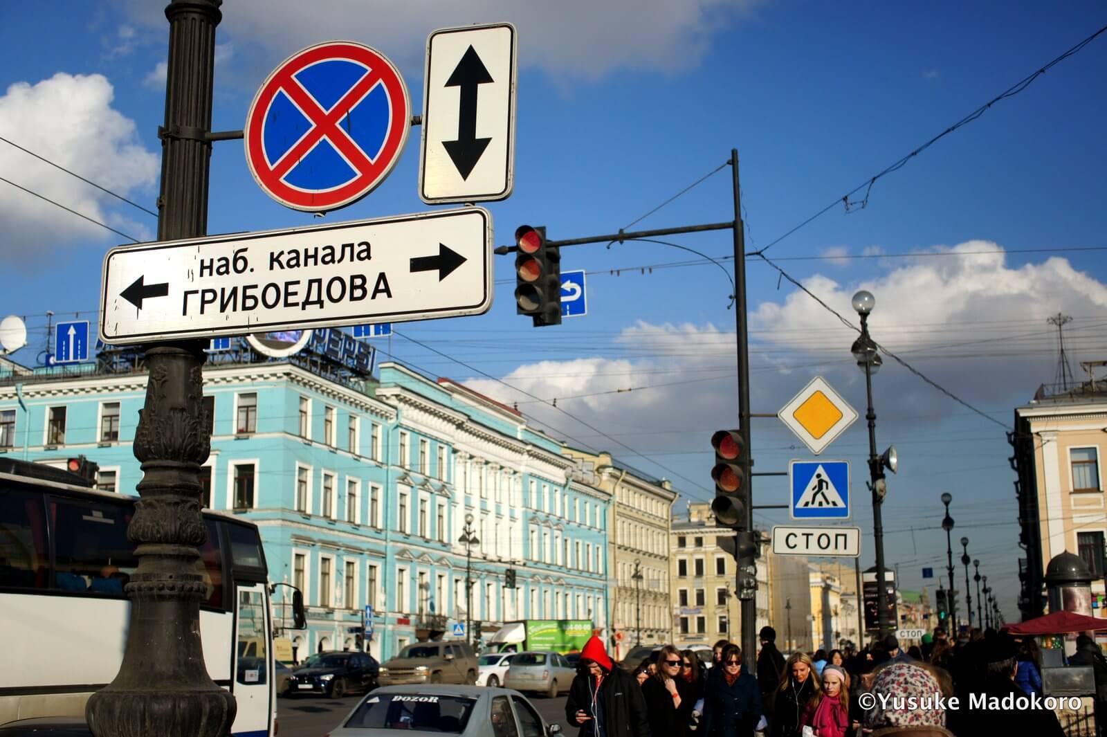 サンクトペテルブルクの大通り