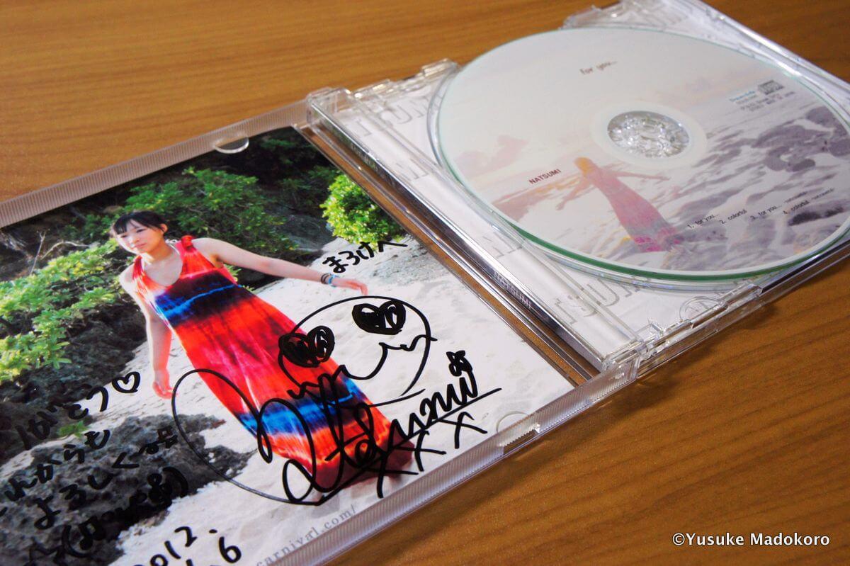 for you... NATSUMI(松下夏巳)