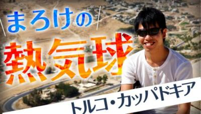 まろけの「熱気球」ぷかぷかレポート!