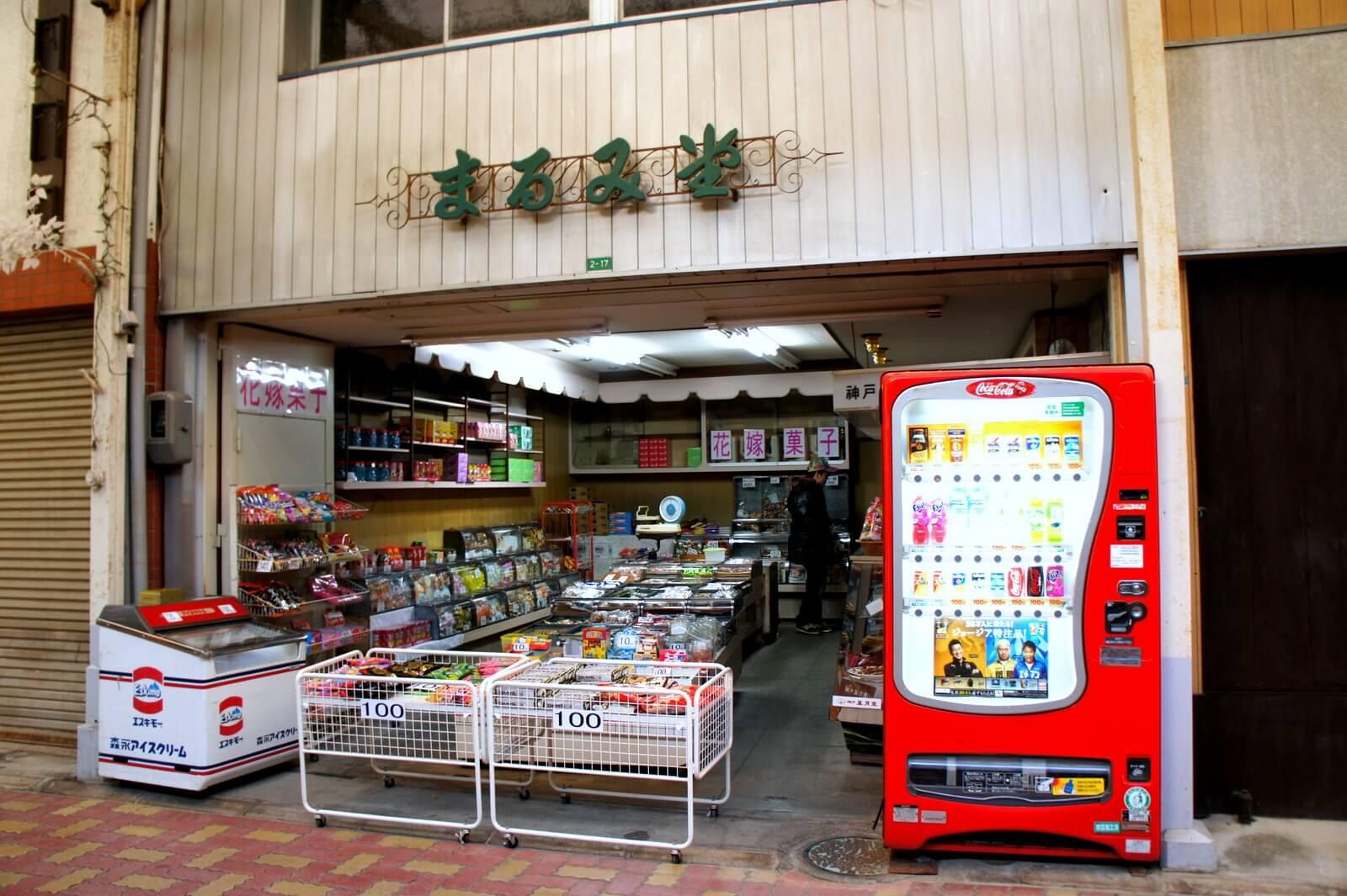 洲本市のまるみ堂さん