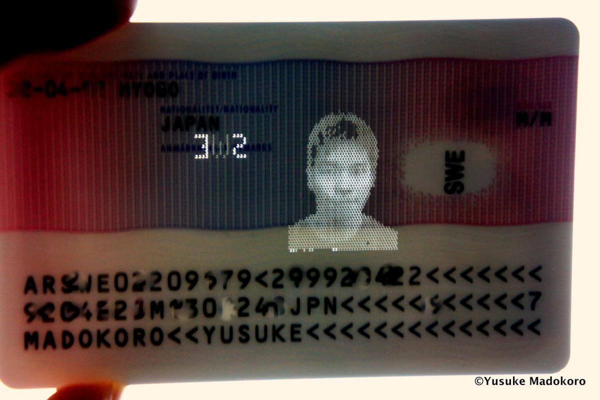 顔が透かしになっているスウェーデンの居住許可