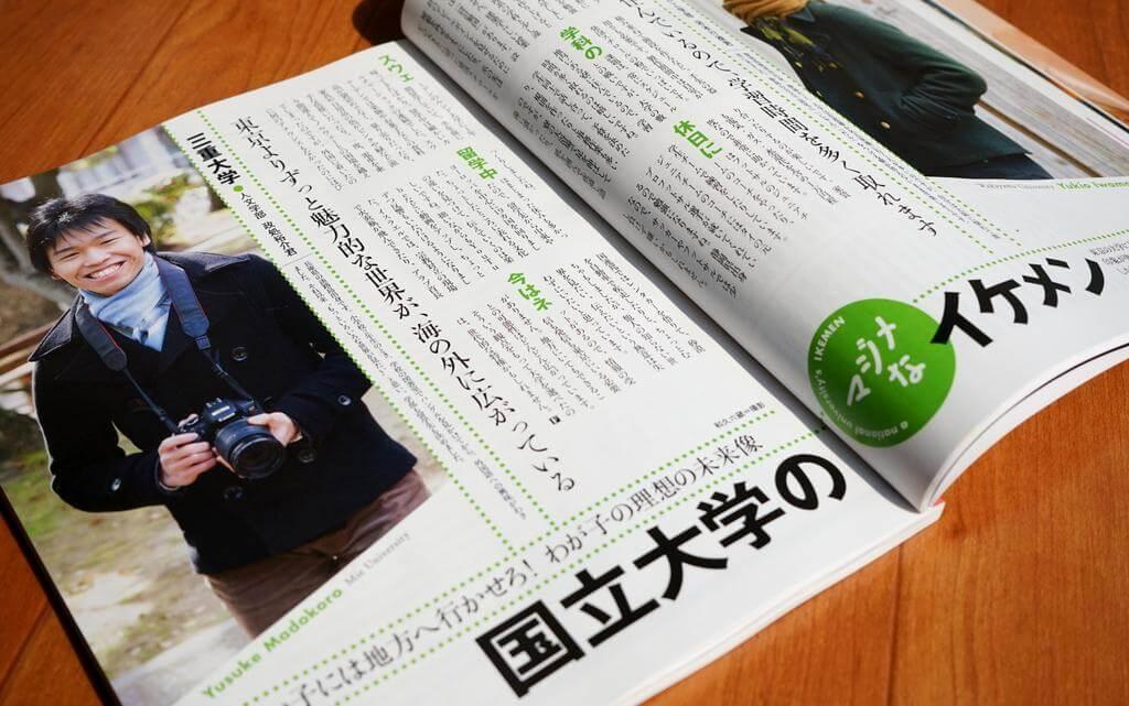 プレジデント Family (ファミリー) 2014年 05月号