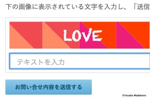 reCAPTCHAがバレンタインデー仕様に