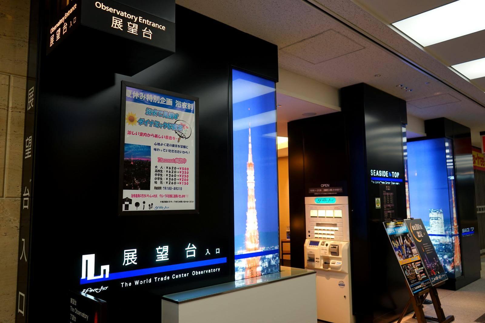 世界貿易センターの展望台へのエレベーター