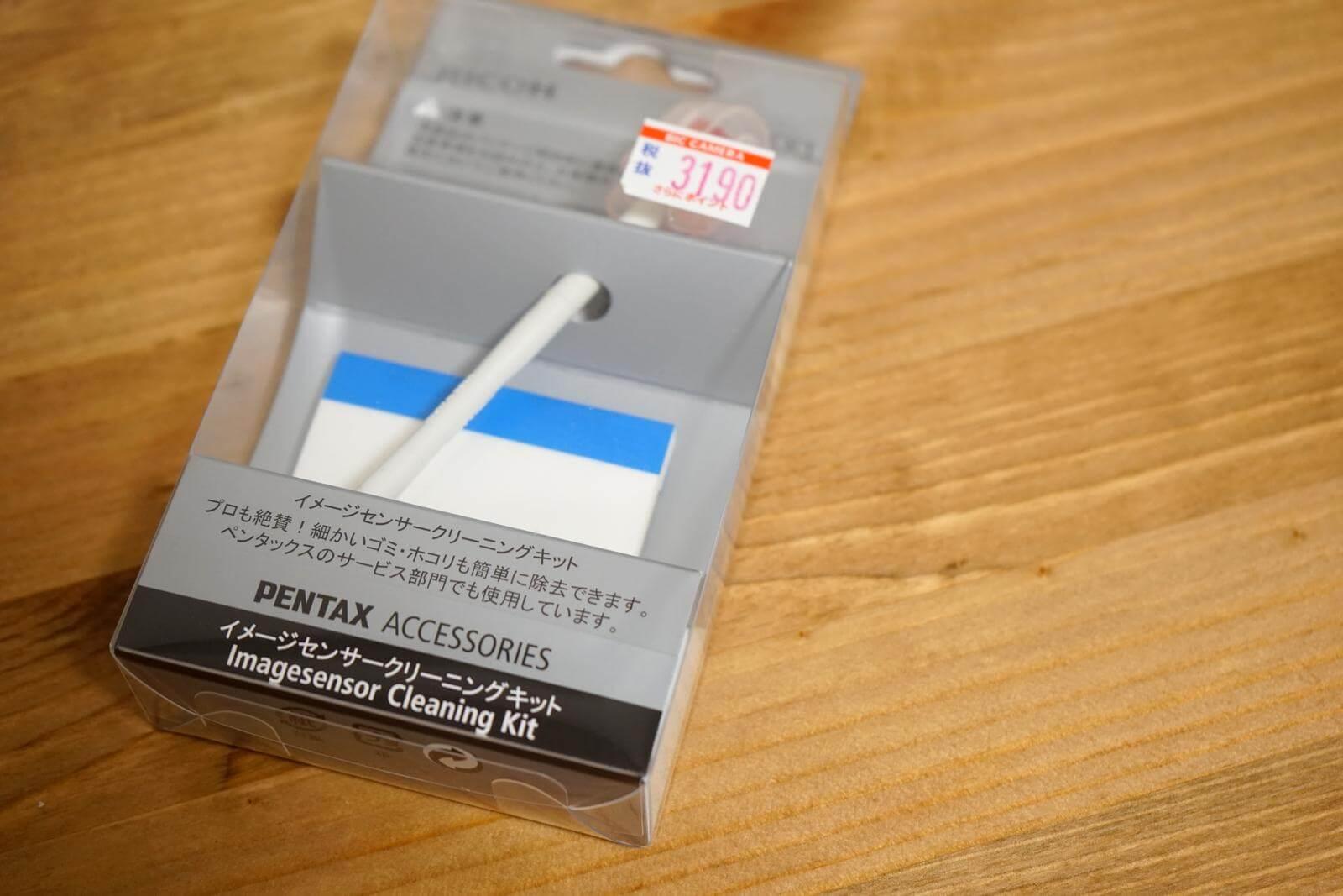 今回購入した「PENTAX イメージセンサークリーニングキット O-ICK1」