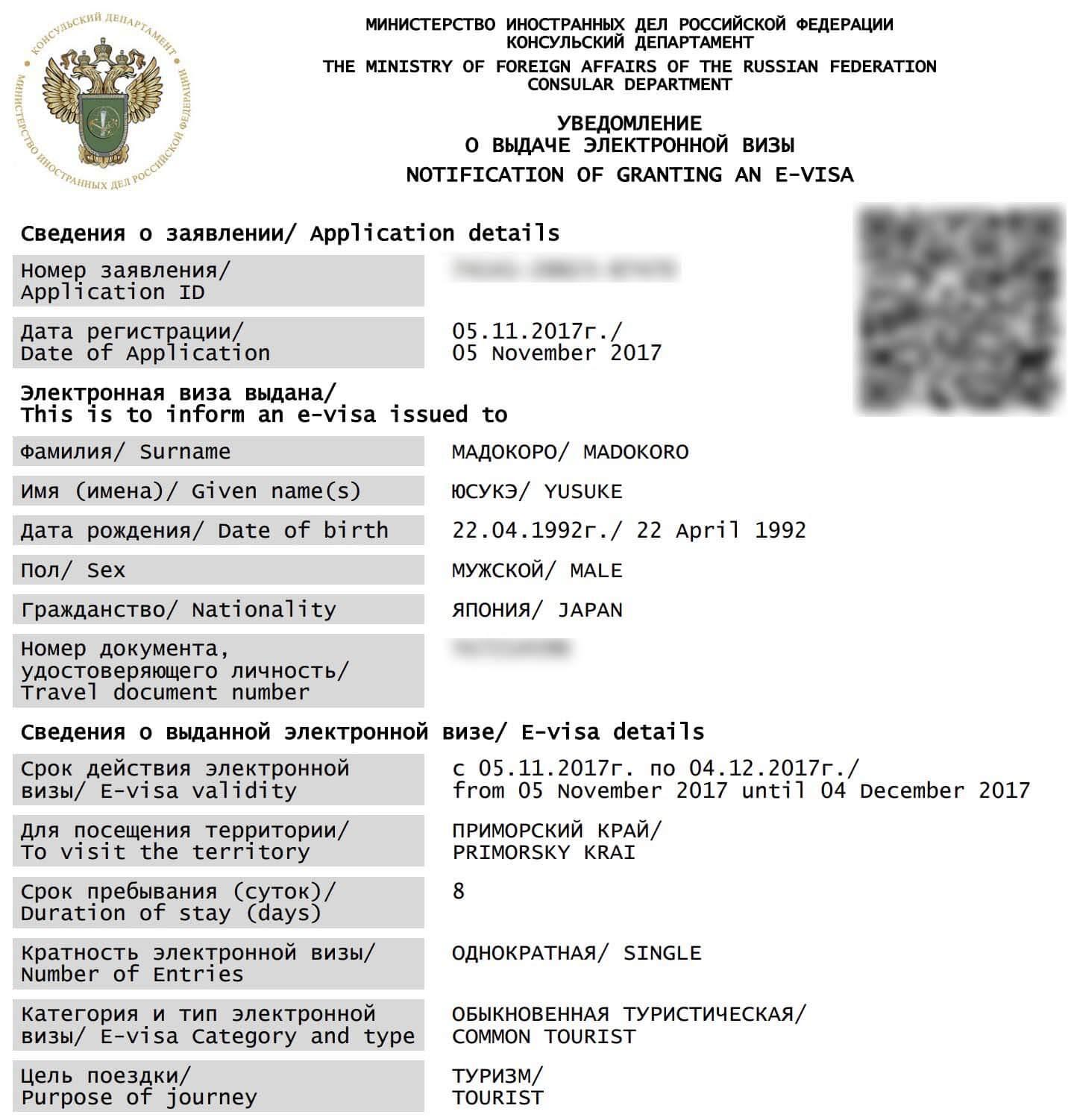 発行されたロシア電子ビザ