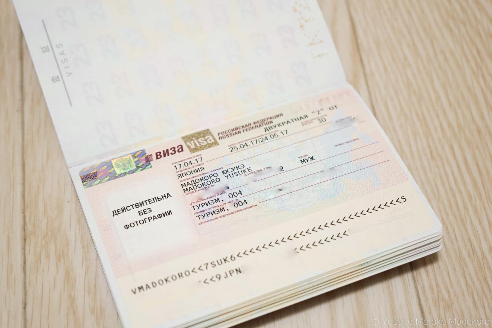 ロシアの従来のビザ