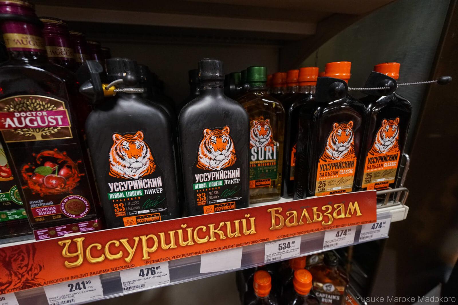 ロシアの養命酒