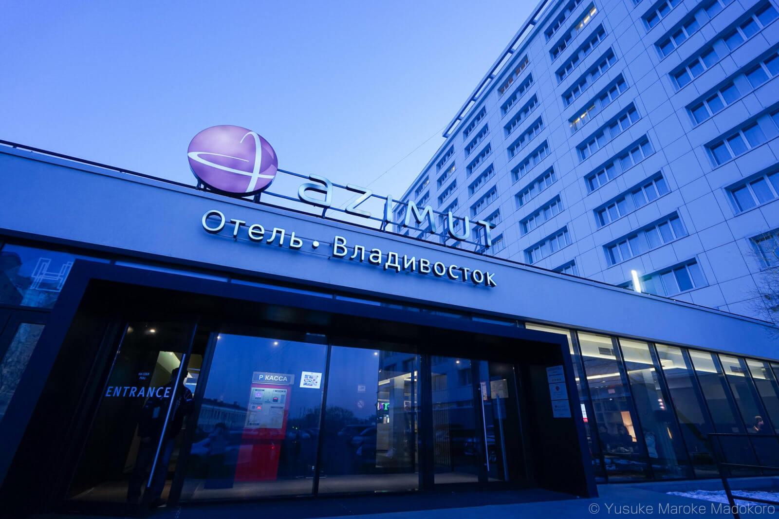 ウラジオストク中心部のアジムトホテル