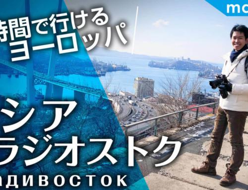 日本から2時間で行けるヨーロッパ|ロシア ウラジオストクの旅