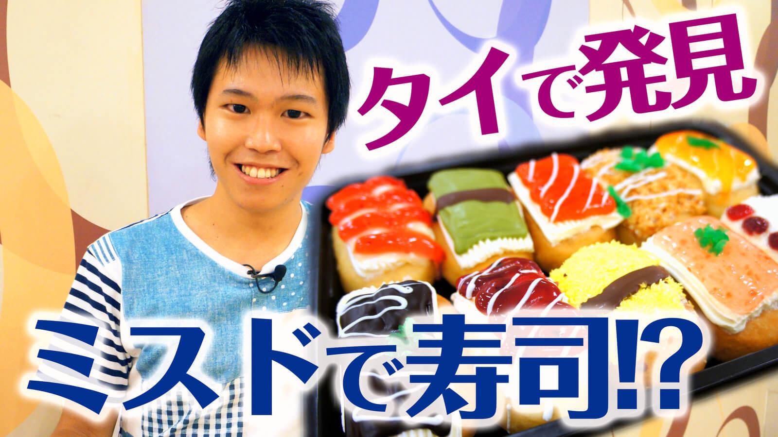 ミスドでお寿司!? タイで発見!驚きの寿司ドーナツ「スシド」