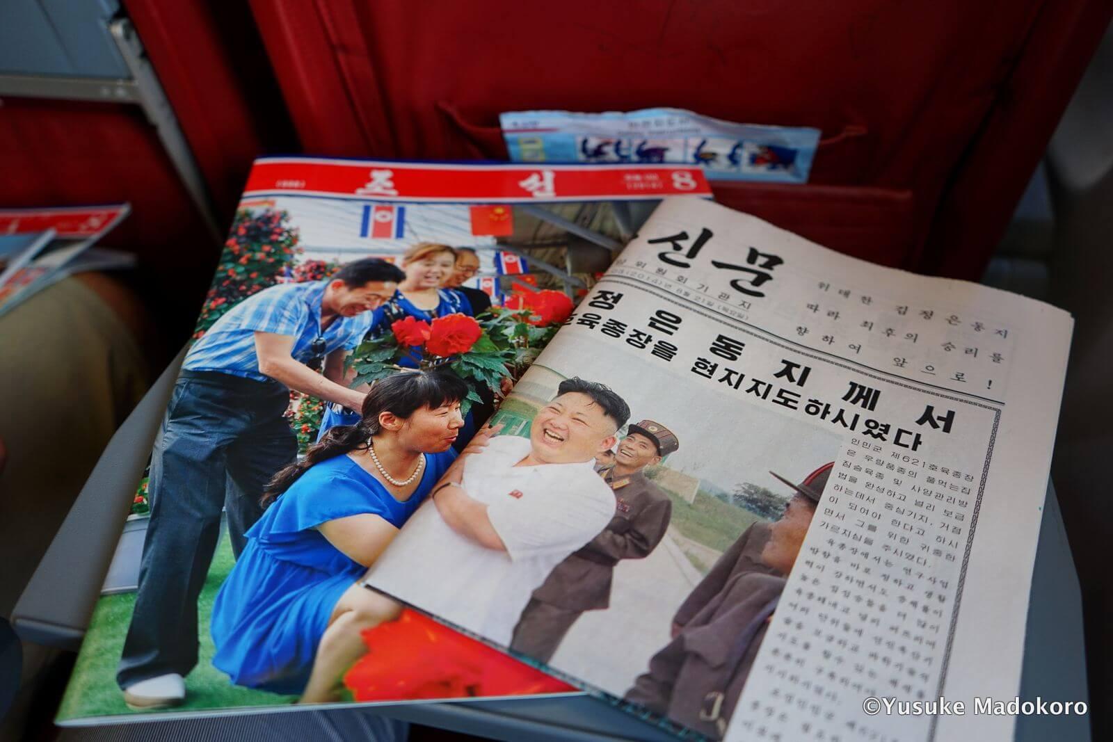 高麗航空機内の労働新聞