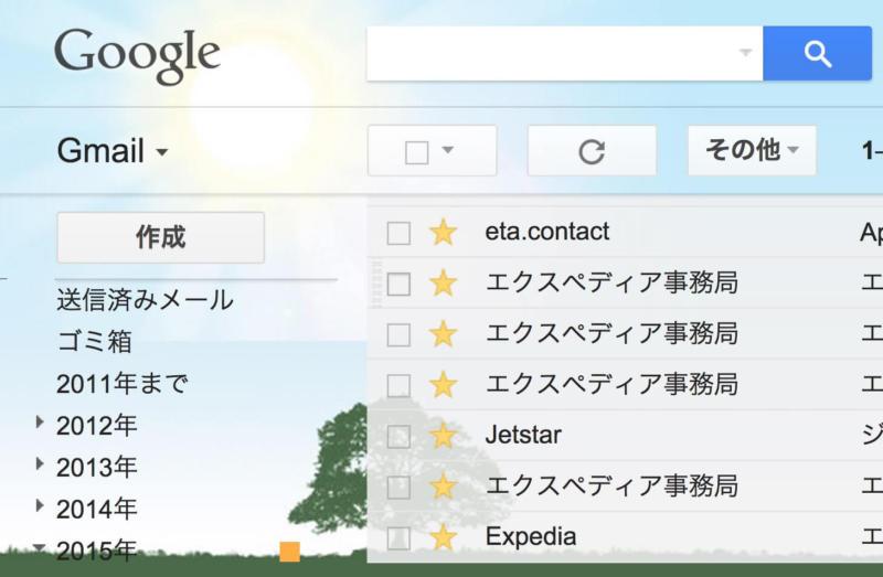 Gmailのフォルダを並び替え
